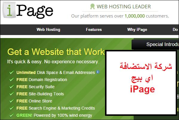 شركة الاستضافة - اي بيج iPage