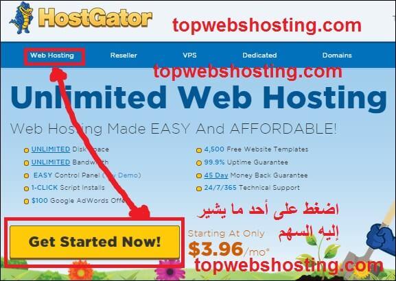 شرح كيفية حجز أو شراء استضافة من هوست جيتور hostgator بالصور