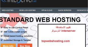 تقييم ومميزات شركة الاستضافة انترسيرفر interserver