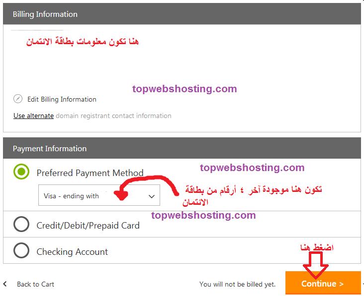 الدفع للدومين عن طريق البطاقة الائتمانية