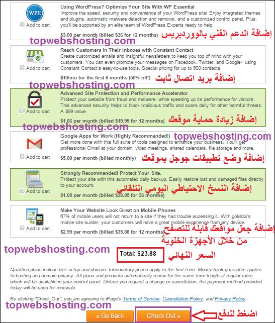 شرح شراء وحجز استضافة من اي بيج ipage