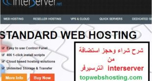 شرح شراء وحجز استضافة من انترسيرفر interserver بالصور