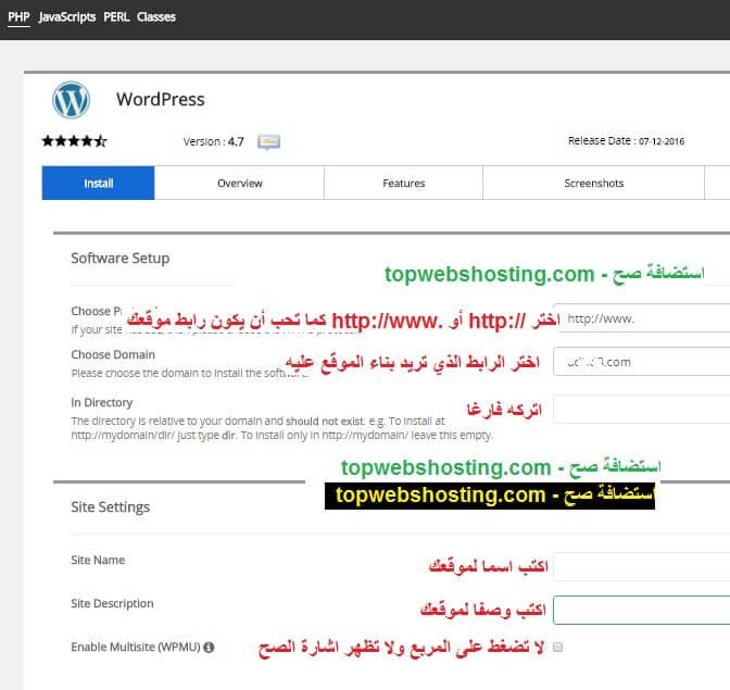 كيفية انشاء موقع الكتروني 3 - استضافة صح