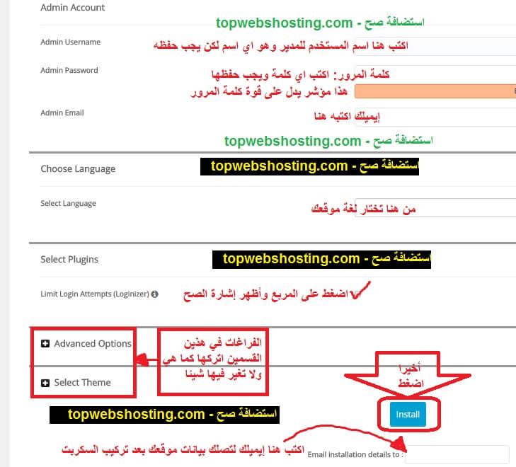 كيفية انشاء موقع الكتروني 4 - استضافة صح