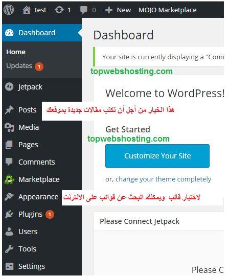كيفية انشاء موقع الكتروني 7 - استضافة صح