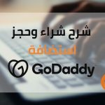 شرح شراء وحجز استضافة من جودادي GoDaddy بـ $1 شهريا