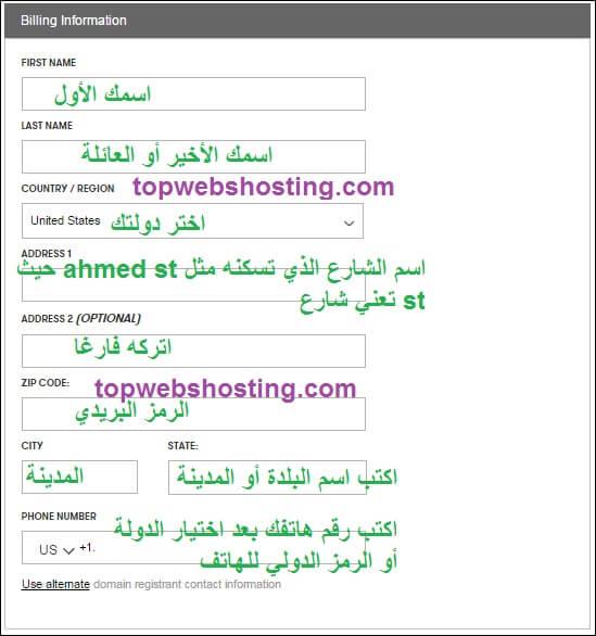 تعبئة معلومات حساب جودادي لشراء الاستضافة