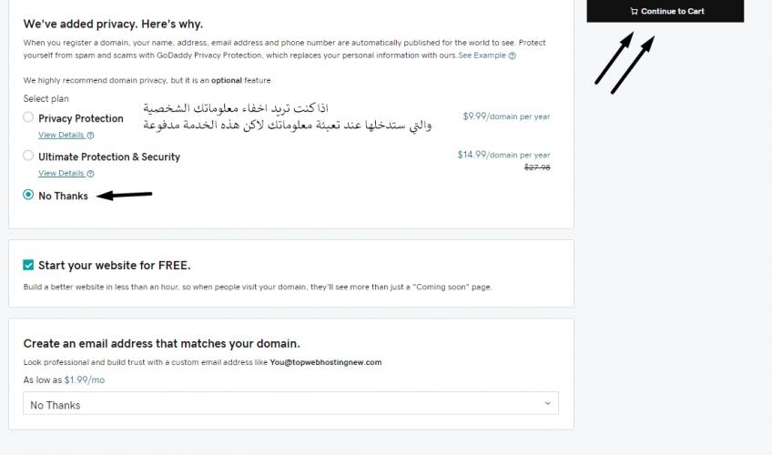 شرح شراء استضافة من جودادي GoDaddy بـ $1 شهريا