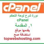 دورة شرح لوحة التحكم cPanel: المقدمة الجزء الأول