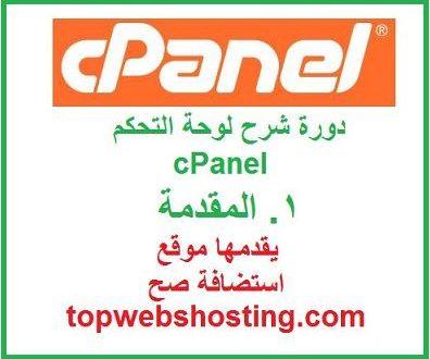 دورة شرح لوحة التحكم cPanel: المقدمة