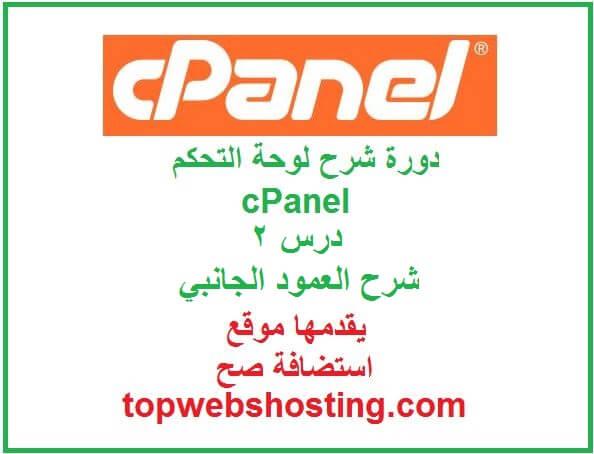 دورة شرح لوحة التحكم cPanel: شرح العمود الجانبي